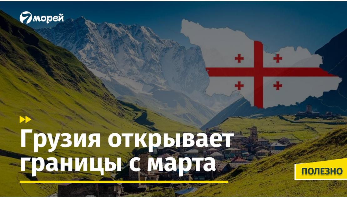 Откроет ли грузия границы для украинцев рамка готовится