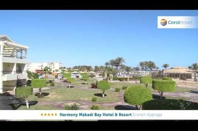 Harmony Makadi Bay Hotel & Resort, Египет, Хургада