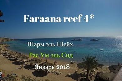 Faraana Reef Club, Египет, Шарм-эль-Шейх