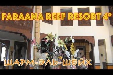 Faraana Heights Resort, Египет, Шарм-эль-Шейх