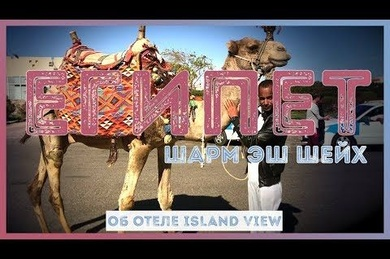 Island View Resort, Египет, Шарм-эль-Шейх