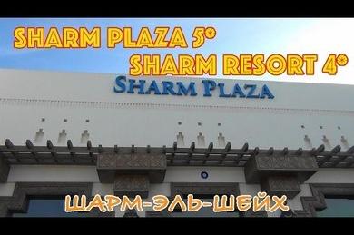 Sharm Plaza, Египет, Шарм-эль-Шейх