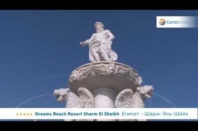 Dreams Beach Resort - Sharm El Sheikh, Египет, Шарм-эль-Шейх