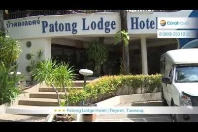 Patong Lodge Hotel, Таиланд, остров Пхукет