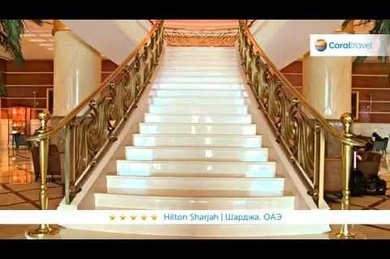 Hilton Sharjah, ОАЭ, Шарджа